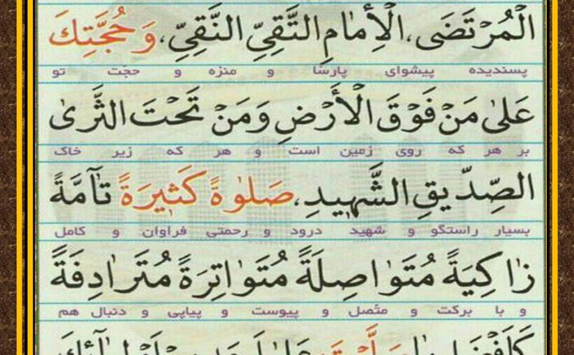 صلوات خاصه امام رضا (ع)
